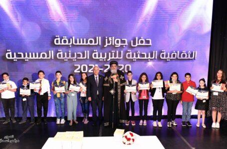 بالصور .. حفل جوائز المسابقة الثقافية البحثية لمادة التربية الدينية المسيحية