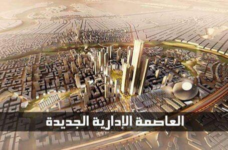 """العاصمة الإدارية الجديدة """"وش  الخير  """" على قطاع الأعمال العام"""