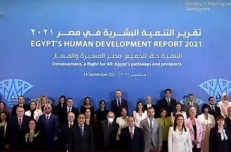 فعالية إطلاق تقرير التنمية البشرية فى مصر 2021 بحضور الرئيس السيسى