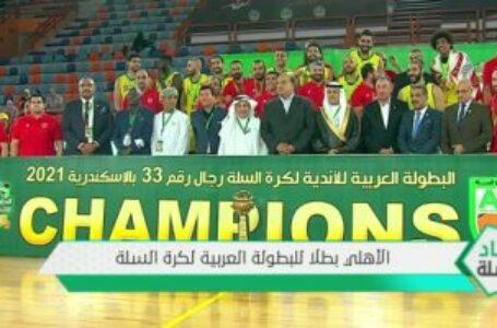 للمرة الأولى في تاريخه .. الأهلي يتوج بلقب البطولة العربية لكرة السلة